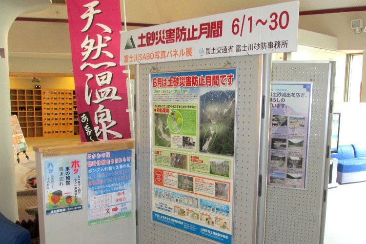 土砂災害防止月間 展示 南アルプス釜無川温泉 むかわの湯