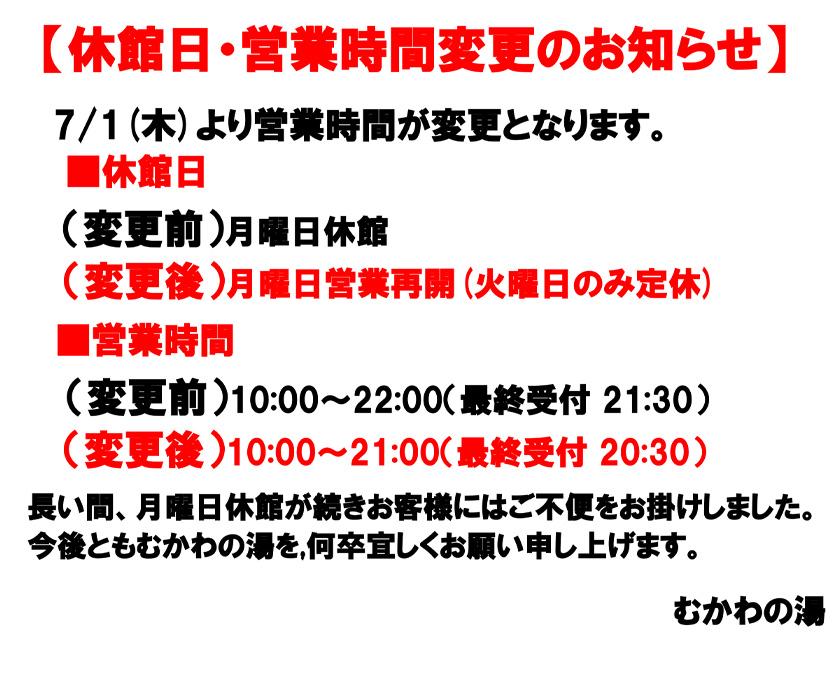 【むかわの湯】休館日・営業時間変更のお知らせ