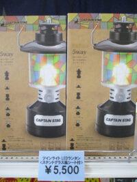 ツインライト-LEDランタン<ステンドグラス風シート付>