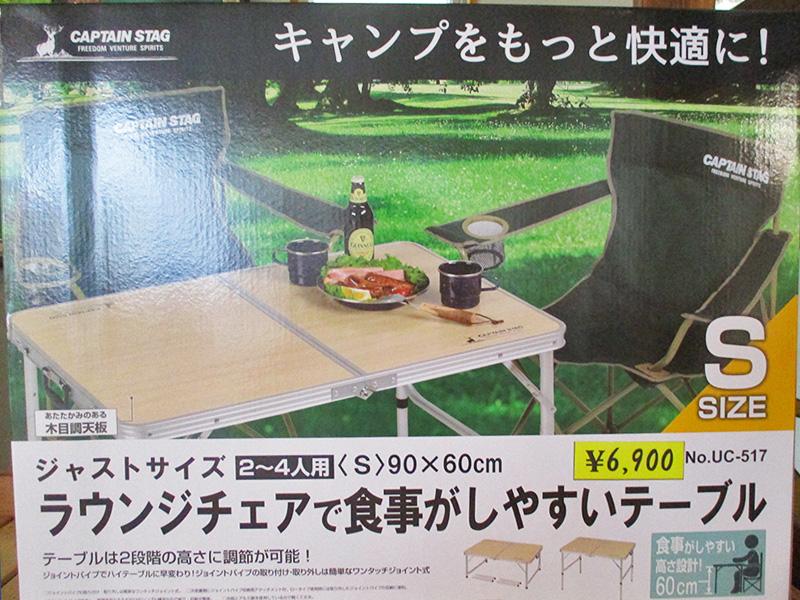 ジャストサイズ ラウンジチェアで食事がしやすいテーブル